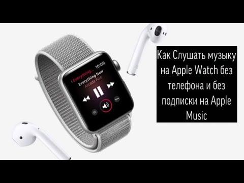Как слушать музыку на Apple Watch без телефона и без подписки на Apple Music!!!
