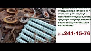 Купим металлолом спб(, 2016-03-05T21:07:45.000Z)