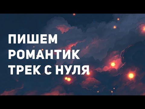 ПИШЕМ ЛИРИЧНЫЙ ТРЕК С НУЛЯ В FL STUDIO