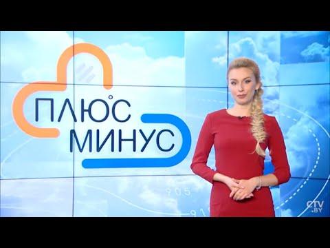 Погода на неделю. 14 сентября 20 сентября 2020. Прогноз погоды. Беларусь