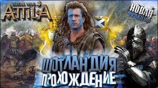За Уильяма Уоллеса! КОРОЛЕВСТВО ШОТЛАНДИЯ! Обзор Фракции на Легенда Total War Attila PG 1220 Топ Мод