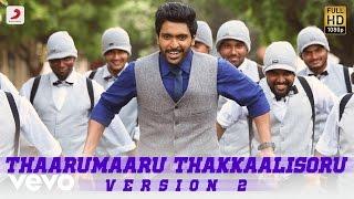 Veera Sivaji - Thaarumaaru Thakkaalisoru Version 2 Lyric | Imman