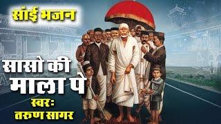 Sanso Ki Mala Pe - Superhit Sai Baba Bhajan 2017 - Tarun Sagar - Bhakti Bhajan Kirtan