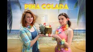ПИНА КОЛАДА - Устроим КАРИБЫ в своей квартире / Pina Colada
