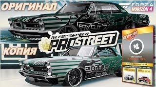 сДЕЛАЛ PONTIAC GTO ИЗ NFS PRO STREET! / Как пройти сезоны в Forza Horizon 4 на 100? (Мини гайд)