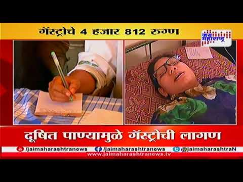 Aurangabad contaminated water in Chavni more than 5000 patient  hits by gastrointestinal problems