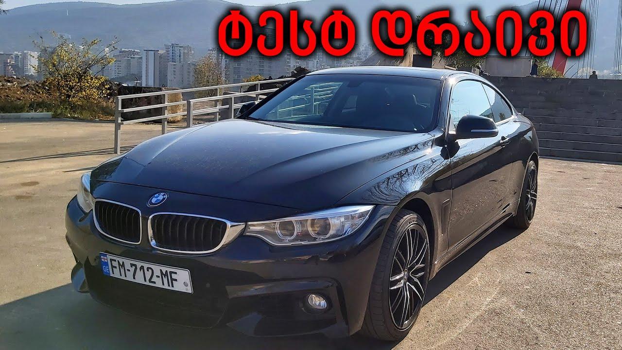 ტესტ დრაივი – BMW 428i xDrive | სრულყოფილება?!