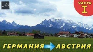 Поездка в Австрию. Часть I