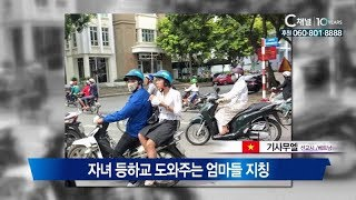 베트남 교육열 대표하는 오토바이 엄마부대