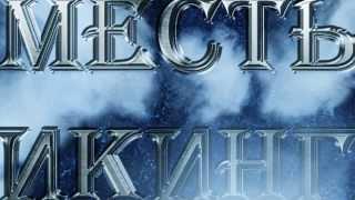 """трейлер фильма """"Месть Викинга"""""""