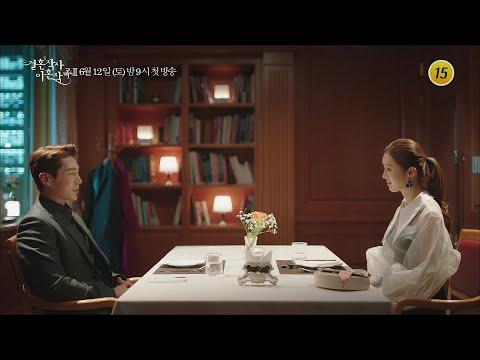 광기의 하모니가 시작된다_결혼작사 이혼작곡2 3차 티저 TV CHOSUN 210612 방송