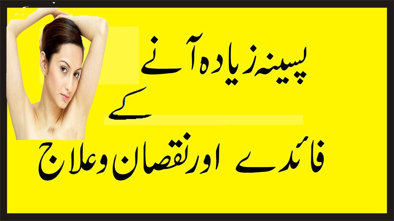 Hathon Aur Paon Mein Paseena Se Nijat Ka Nuskha In Urdu