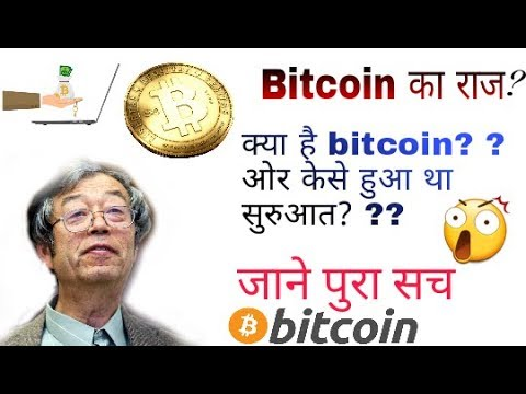 What is bitcoin, Brith of bitcoin