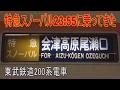 【乗車動画】東武鉄道スノーパル2355に乗って来た