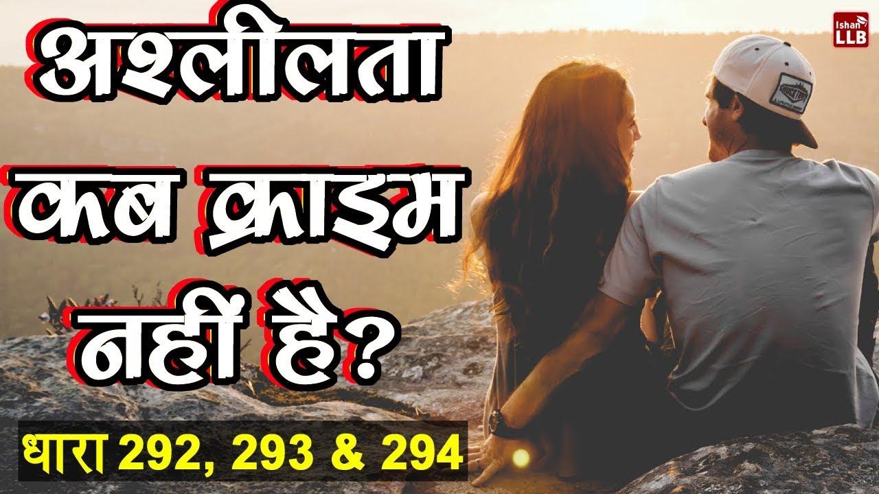 Sec 420 Ipc In Hindi