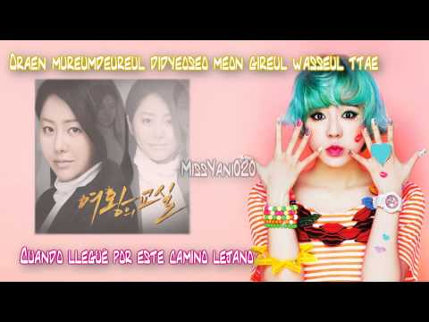 [The Queen's Classroom OST] Sunny ~ The 2nd Drawer (Sub Esp + Rom)
