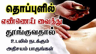 Benefits of applying oil to belly button | oil massage