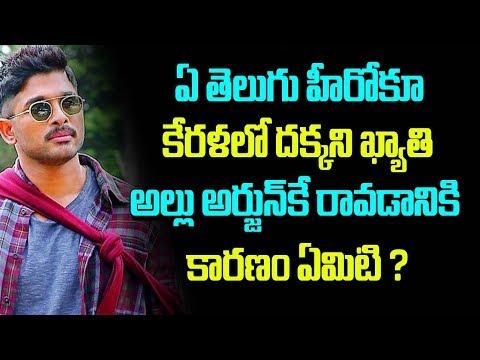 SHOCKING Welcome For Allu Arjun by Kerala Fans   Celebrity News   Telugu Boxoffice