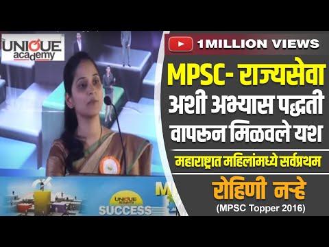 MPSC 2016 SUCCESS STORY - Rohini Narhe (1st among girls)