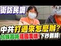 大陸打過來!台灣人會怎麼做?答案令人噴飯!!!街訪民調(原版)