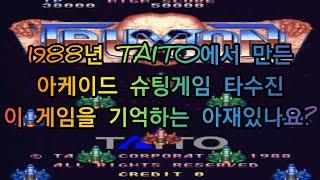 고전게임)타수진(Tatsujin Truxton 1988…
