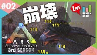 #2【三人称+2】ARK:Survival Evolved 3rd seaso…