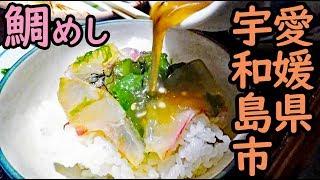 愛媛・宇和島名物 鯛めしを食べましょう 宇和島駅 12/9-102