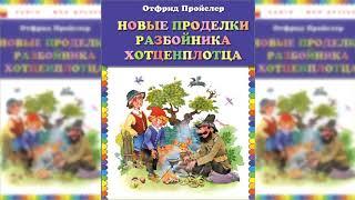 Новые приключения разбойника Хотценплотца, Отфрид Пройслер аудиосказка слушать онлайн