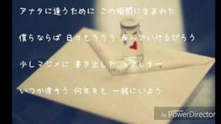 1 恋文ラブレター 2 our song〜アナタへ〜 3 愛唄 4 冬のある日の唄 5 ...