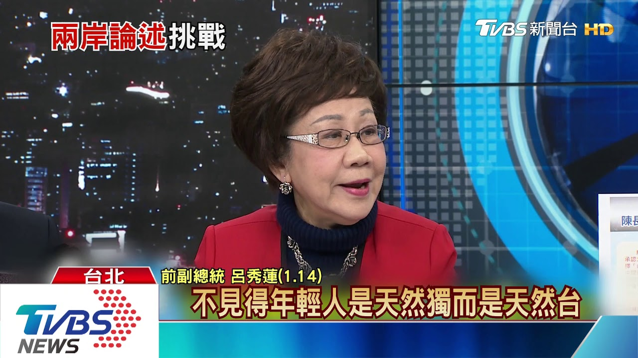 【TVBS新聞精華】20200117 十點不一樣 政局焦點 - YouTube