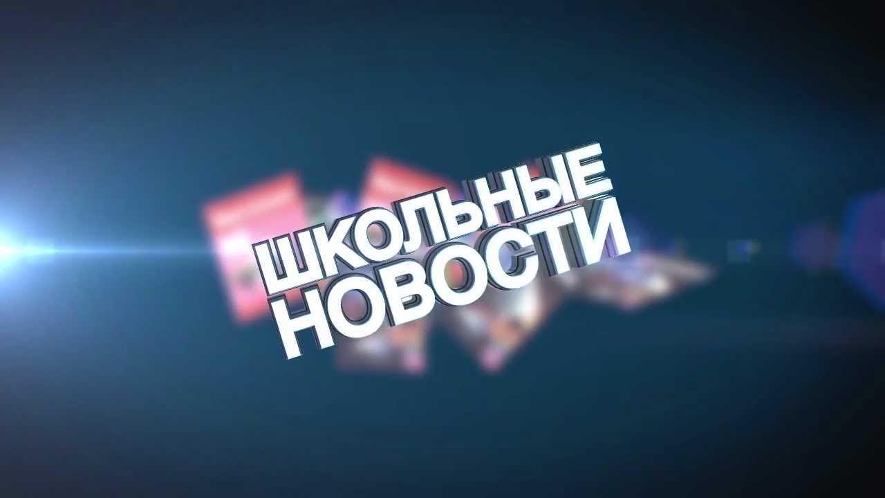 Выпуск 4. НОВЫЙ ГОД   ШкTV [2019-2020] - YouTube