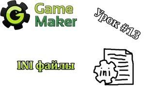 Game Maker Урок #13 - INI файлы