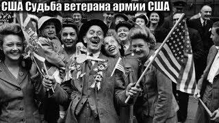 1350. Судьба ветерана армии США. Комендант русского лагеря в Австрии
