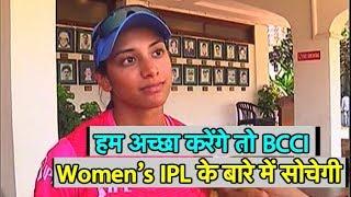 स्मृति मंधाना: हम अच्छा करेंगे तो BCCI Women's IPL के बारे में सोचेगी | Sports Tak