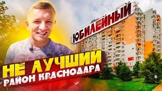 ЛУЧШИЙ 🌳 район Краснодара? Серьёзно?!  Юбилейный - ЮМР. Подпишитесь!