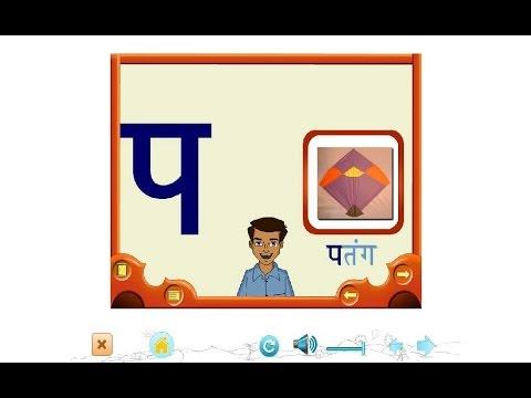 Hindi Alphabets (Varnamala प से म ) with a song