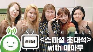 스페셜 초대석 with 마마무(MAMAMOO) Full ver.