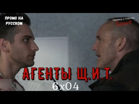 Агенты ЩИТ 6 сезон 4 серия / Agents of Shield 6x04 / Русское промо