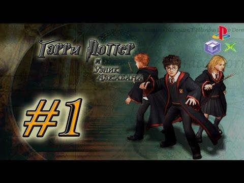 Гарри Поттер Моя игра YouTube