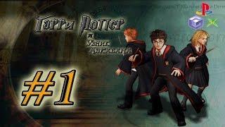 прохождение Гарри Поттер и Узник Азкабана (PS2, GCN, XBOX) - #1 - Карта Мародёров