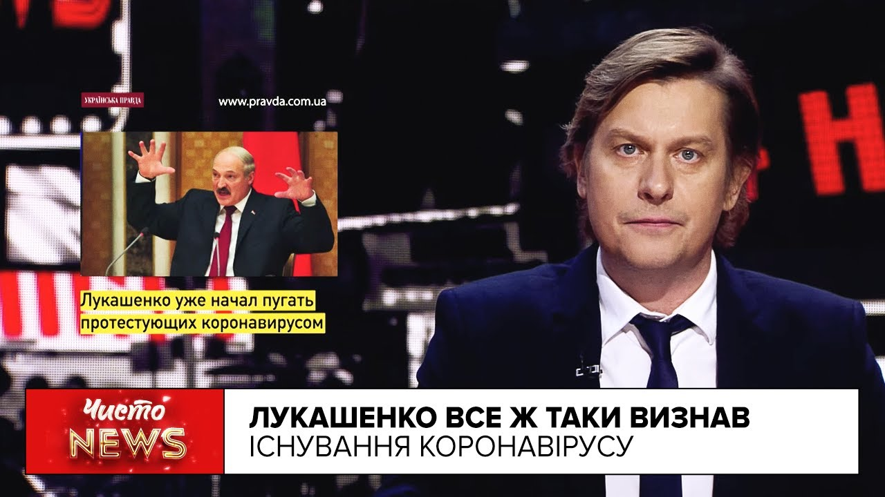 Новий ЧистоNews від 10.10.2020 Лукашенко все ж таки визнав існування коронавірусу