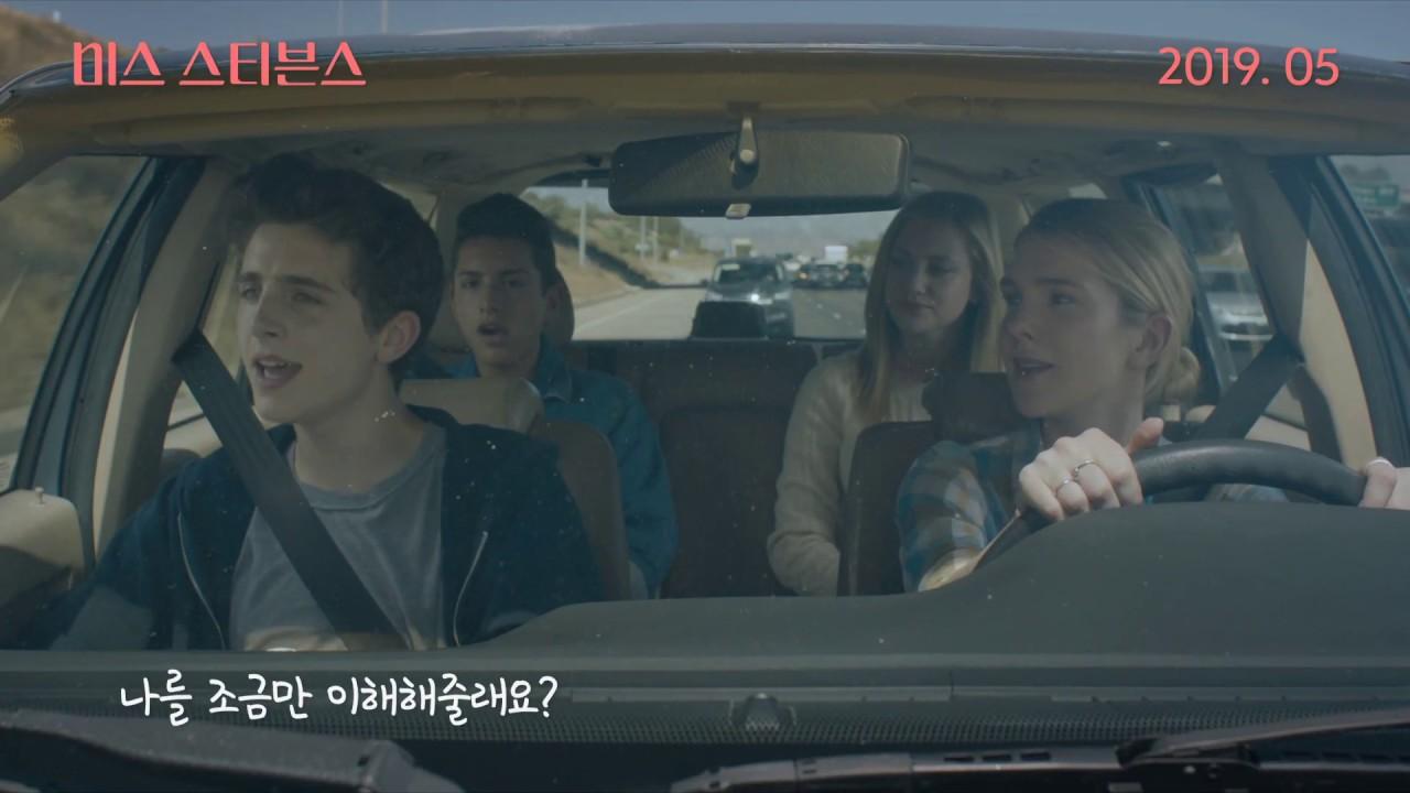 티모시 샬라메 주연 '미스 스티븐스' 싱어롱 티저 예고편