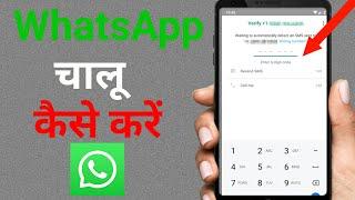 व्हाट्सएप कैसे बनाएं या चालू करें | WhatsApp kaise chalu kare | How to open WhatsApp messenger