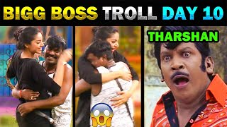 BIGG BOSS 4 TROLL TODAY TRENDING DAY 10 | 14th October 2020 | VELMURUGAN HUGGING SANAM SHETTY TROLL