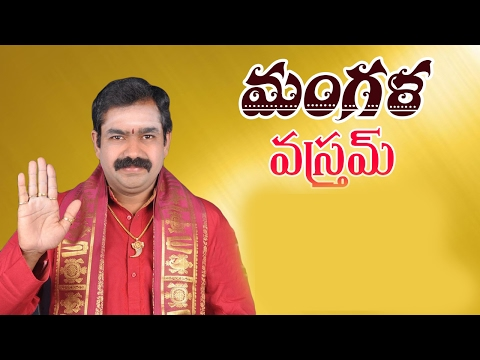 మంగళ వస్త్రమ్ |Chirravuri Foundation | chirravuri group |