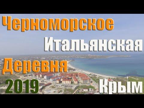 #Крым Итальянская деревня Черноморское