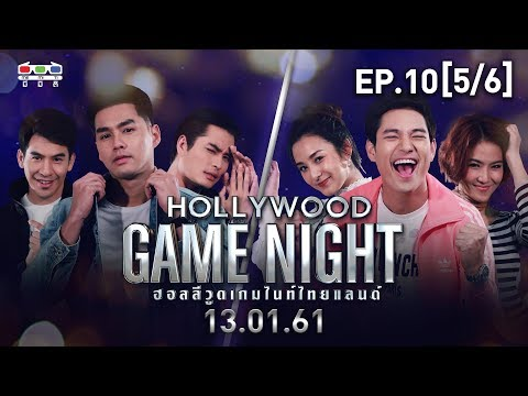 HOLLYWOOD GAME NIGHT THAILAND | EP.10 [5/6] โป๊ป,เพ็ชร,ปั้นจั่น VS ชิปปี้,มิ้น,ปาล์ม | 13 ม.ค. 61