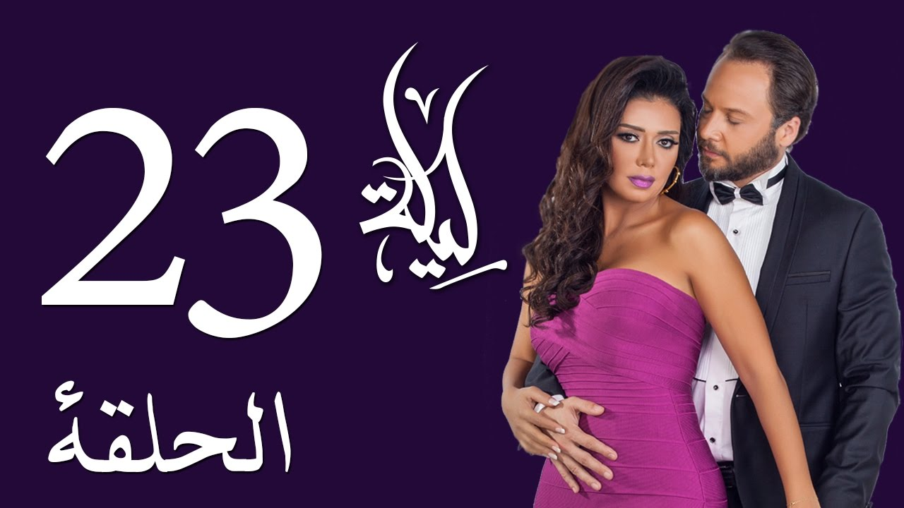 Leila Series - Episode 23 -  مسلسل ليلة - الحلقة الثالثة والعشرون