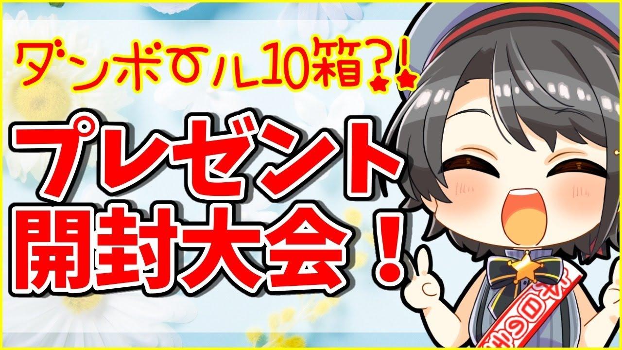 【たのじみ!!】プレゼントをあける会【ホロライブ/大空スバル】
