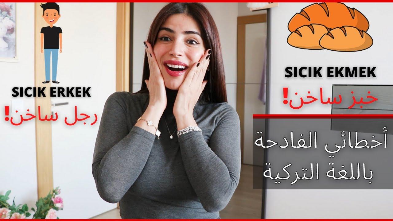 أخطائي الفادحة مع اللغة التركية | وقواعد مهمة لتعلم أي لغة جديدة ! دردشة